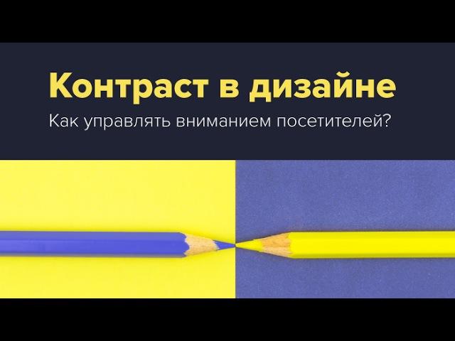 КОНТРАСТ Как управлять вниманием людей на сайте Основы дизайна для веб дизайнеров