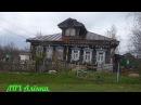 Россия Глубинка Деревня которой нет на карте Высохшие реки берега Дома 1891г Роспись дома