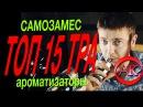 ТОП 15 TPA/TFA ароматизаторов для самозамеса