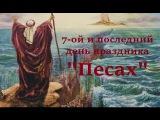 7-ой день праздника Песах