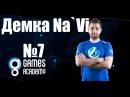 Games Academy S01E07 - Как атакуют Na`Vi?