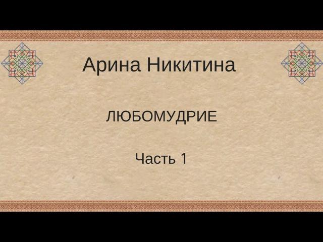 Арина Никитина. Любомудрие. Часть 1