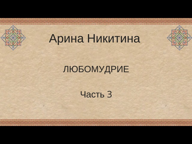 Арина Никитина. Любомудрие. Часть 3