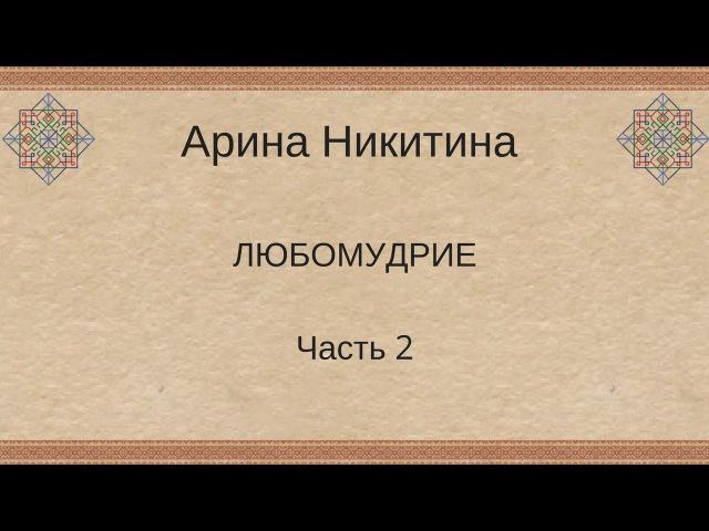 Арина Никитина. Любомудрие. Часть 2