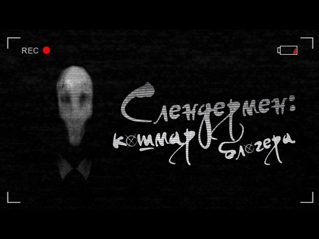 Короткометражный фильм Слендермен: Кошмар блогера