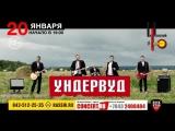 УНДЕРВУД  Казань  20 января