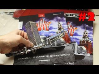 Сборка модели ЗИС-110 1:8 ДеаГостини - 2 выпуск из 120