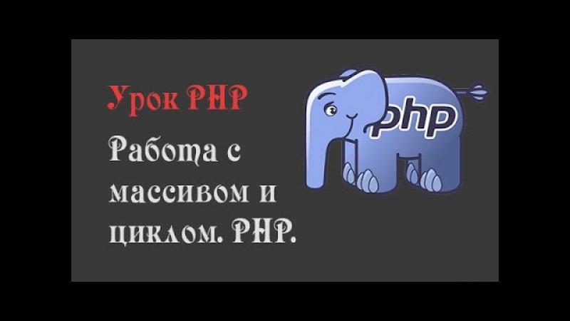 DangerPro - Работа с массивом и циклом. PHP » Freewka.com - Смотреть онлайн в хорощем качестве