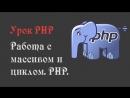 DangerPro - Работа с массивом и циклом. PHP