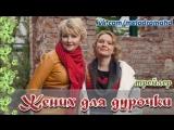 Жених для дурочки / ПРЕМЬЕРА 2017. Трейлер