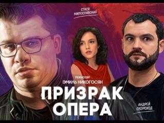 Призрак Опера Анонс (1, 2, 3, 4, 5, 6, 7, 8, 9, 10 серия) в хорошем качестве