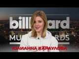 27 мая / 17:00 / Смотри церемонию Billboard Music Awards на канале Europa Plus TV!