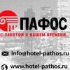 Hotel Pathos