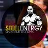 Спортивное питание Ижевск | SteelEnergy