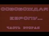 Стратегия Победы (Фильм 12. Освобождая Европу - 2) / 1984 / ТО «ЭКРАН»