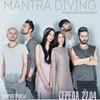 27.04| ATMASFERA MANTRA DIVING | АРТ КВАРТИРА
