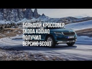 Skoda Kodiaq Scout