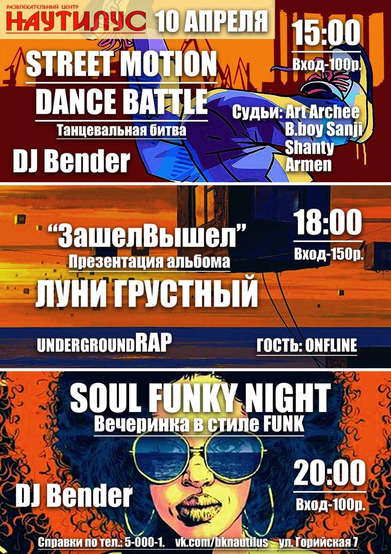 Танцевальная битва / Презентация альбома / Funk-вечеринка
