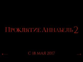 Проклятие Аннабель-2 - первый тизер