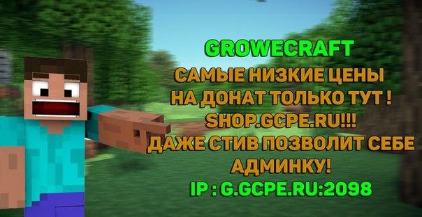 GroweCraft сервер