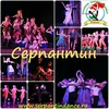 "Театр танца ""Серпантин"""