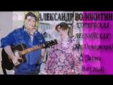 Александр Волокитин - СОВЕТСКАЯ ЛЕСБИЙСКАЯ (Юз Алешковский) (Запись 2.05.2014)