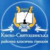 Киево-Святошинская районная гимназия