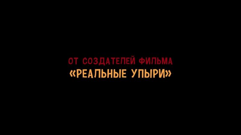 Полет Конкордов/Flight of the Conchords (2007 - 2009) Русский трейлер (сезон 2)