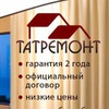 Ремонт квартир, дома, дизайн, отопление в Казани