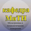 Кафедра МиТИ