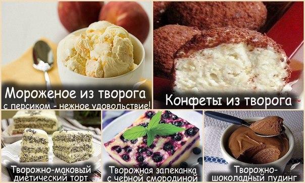десерты из творога рецепты с фото