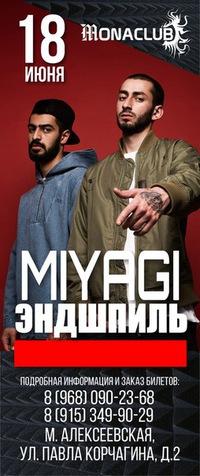 Билеты на концерт мияги и эндшпиль москва афиша на март музыкальный театр