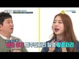 Weekly Idol 170222 Episode 291 우주소녀