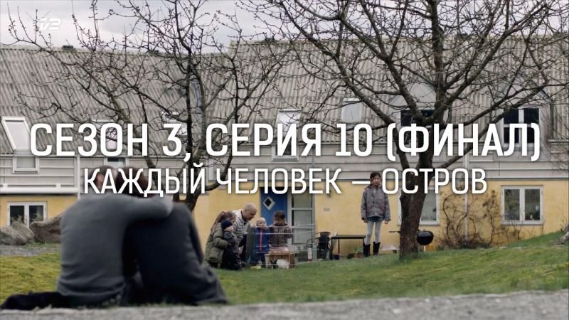 ДИКТЕ СВЕНДСЕН / СЕЗОН 3, СЕРИЯ 10