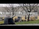 ДИКТЕ СВЕНДСЕН СЕЗОН 3 СЕРИЯ 10