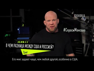 Джефф Монсон: в чем разница между Россией и США #СпросиМонсона