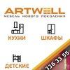 Artwell - Мебель нового поколения