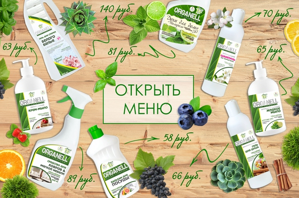shop.greenmanufactory.ru/katalog/organell.html