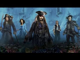 Пираты Карибского моря 5׃ Мертвецы не рассказывают сказки | Русский трейлер #3 | Дубляж, 2017