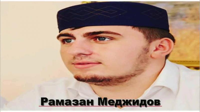 Рамазан Меджидов мавлид на аварском языке 2016.wmv