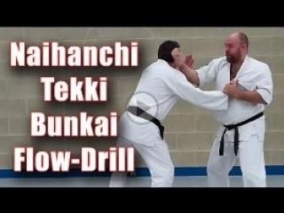 БИЕО Practical Kata Bunkai- Naihanchi - Tekki Flow Drill