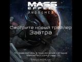 MASS EFFECT™: ANDROMEDA — Тизер ролика игрового процесса