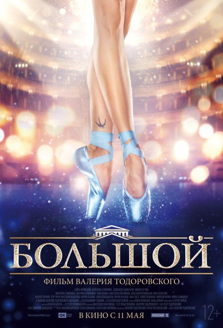 """С 18 мая в кинозале """" Юность """"стартует новая картина """"Большой"""""""