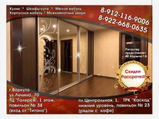 Киров мебель в Воркуте