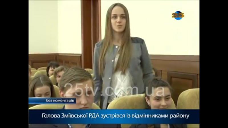 Голова Зміївської РДА зустрівся із відмінниками району