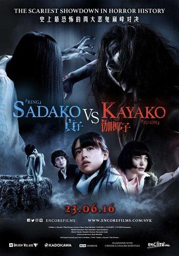Проклятые. Противостояние / Sadako v Kayako / 貞子vs伽椰子 (2016) HDRip | D
