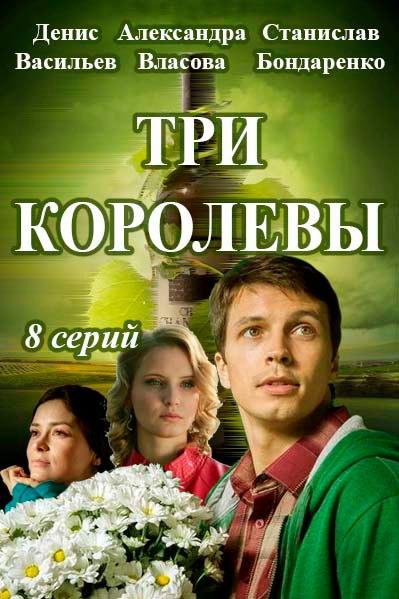 Три королевы [01-04 из 08] (2016) HDTVRip от GeneralFilm