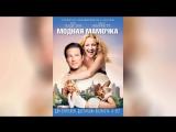 Модная мамочка (2004) Raising Helen