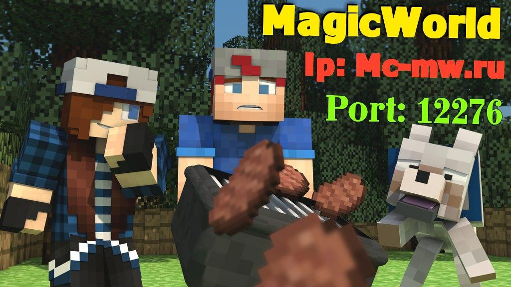 Приглашаем посетить лучший сервер MCPE - MagicWorld!