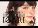 Japanese Igari Makeup - イガリメイク [Hangover Makeup / 二日酔いメイク]